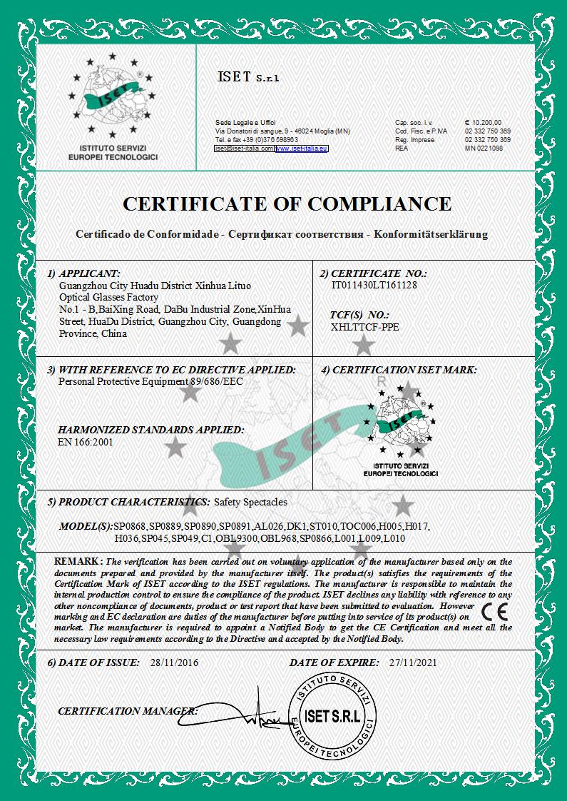 防护眼镜认证书.png