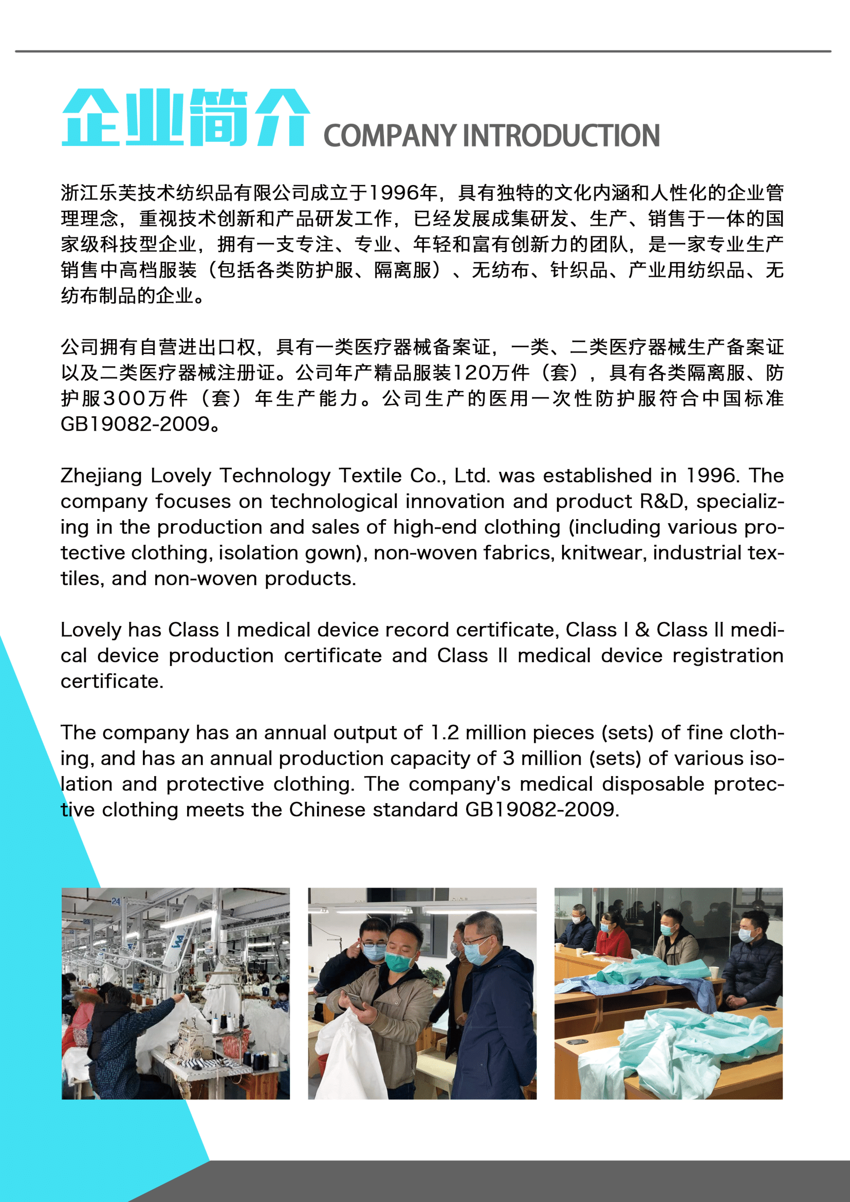 Introduction of Lovely Co., Ltd(1)-02.png