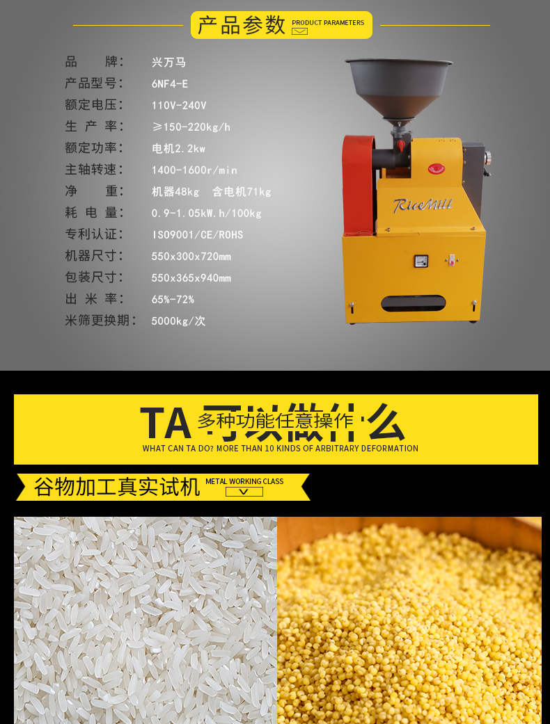 Rice milling machine-6NF4E-02.jpg
