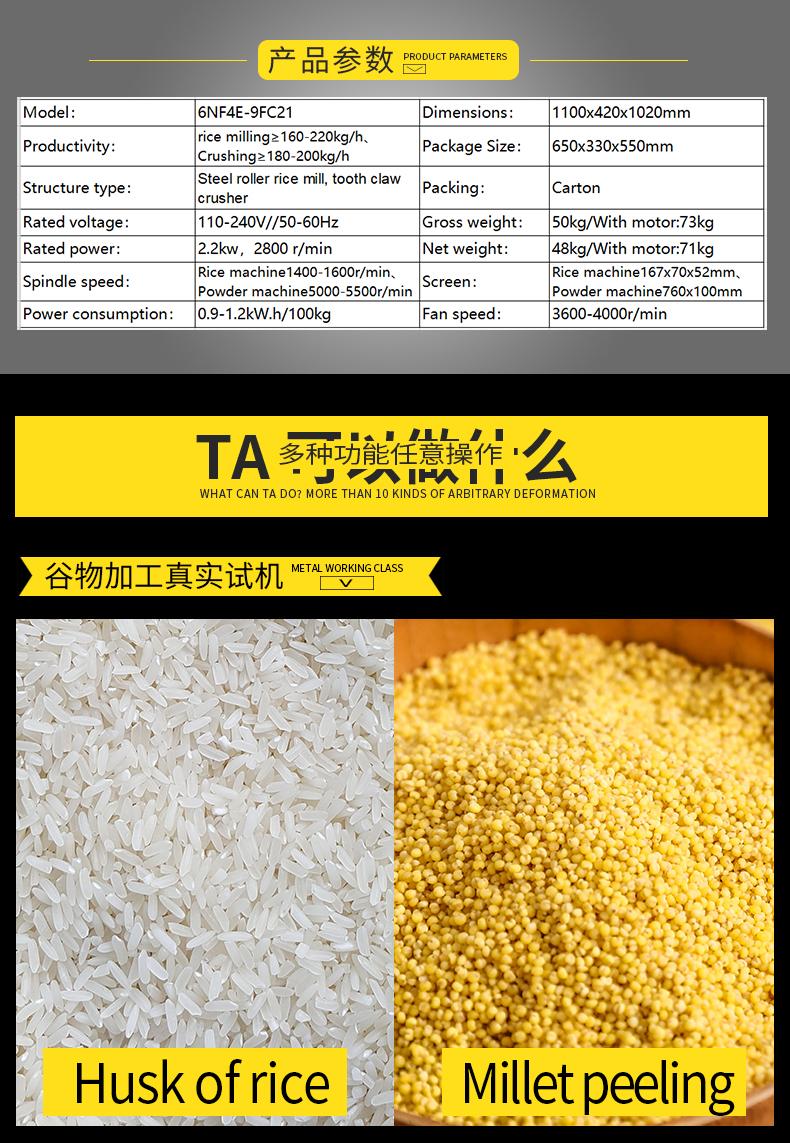 Combination rice machine-6NF4E-9FC21-02.jpg