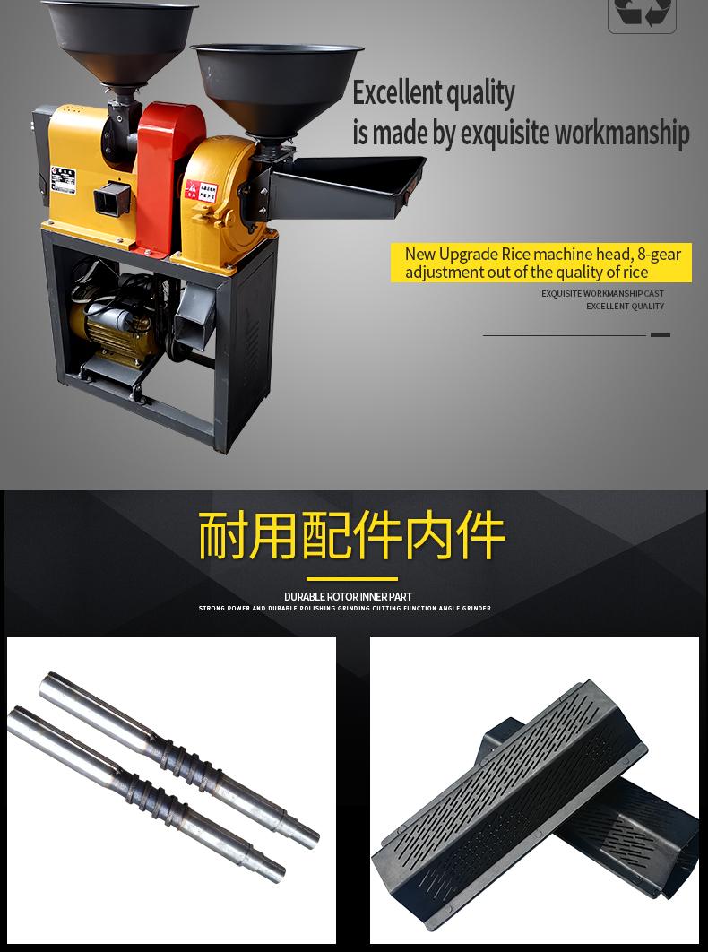 Combination rice machine-6NF4E-9FC21-05.jpg