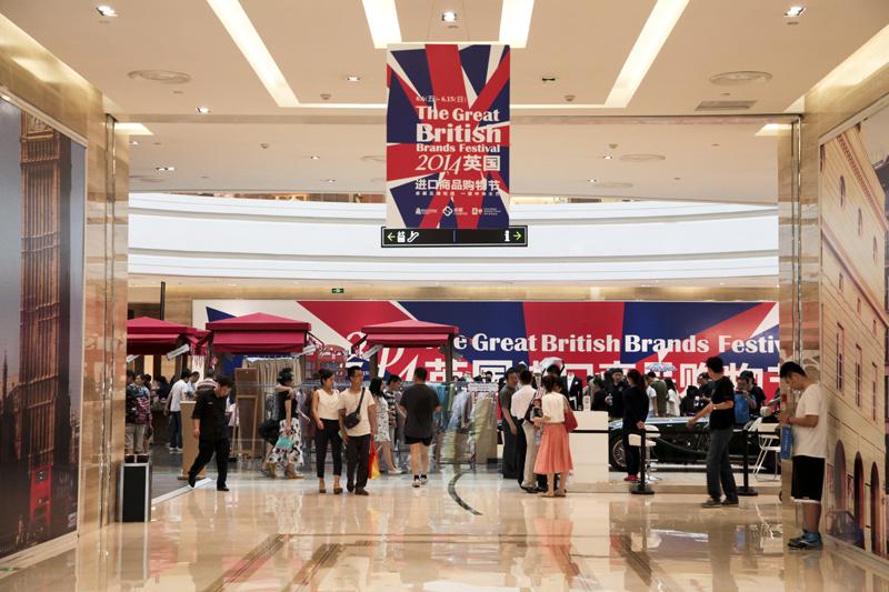 2014英国进口商品购物节成功结束