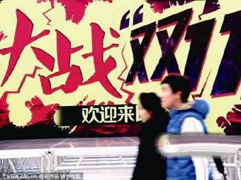 """""""双十一""""常熟电商战果喜人"""