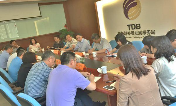 外贸发展局召开2016年中国商品俄罗斯展筹备会