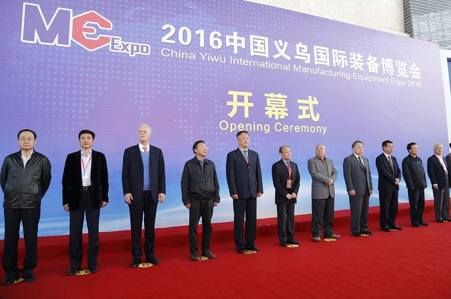 2016中国义乌国际装备博览会隆重开幕