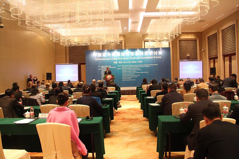 中国省与美国加州贸易投资研讨会在北京成功举办
