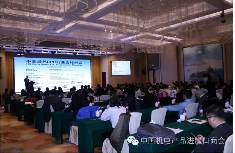 """""""中美绿色EPC行业合作对话""""在京成功举办"""