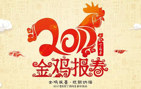 机电商会祝您新春快乐!鸡年吉祥!