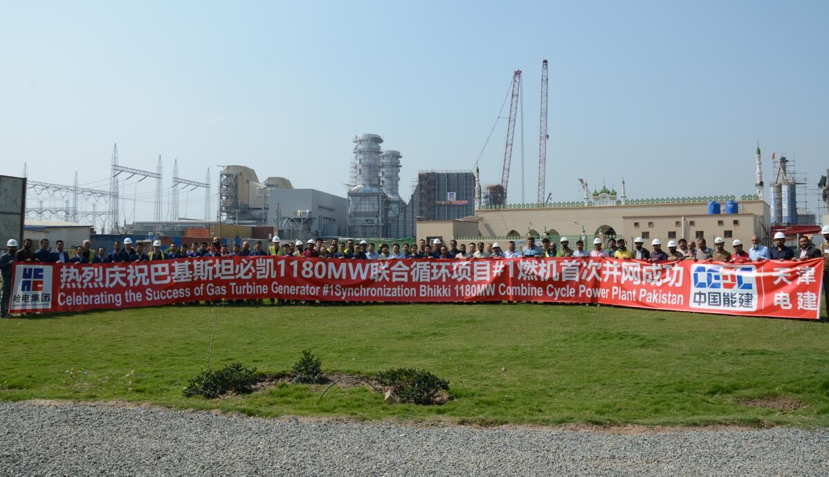 中国企业承建的巴基斯坦必凯1180MW联合循环电站1号机组成功并网发电