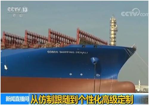 中国造船业世界第一的背后 从仿制到个性化高级定制