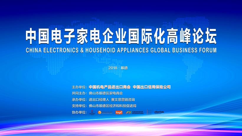 中国电子家电出口百强发布