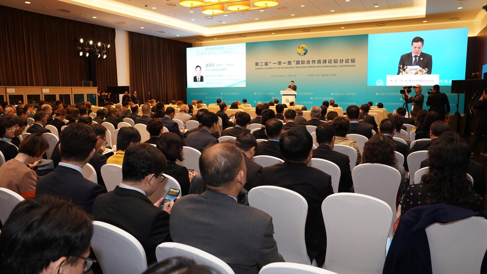 """我会在京承办第二届""""一带一路""""国际合作高峰论坛 境外经贸合作区分论坛"""