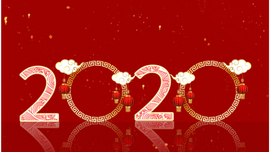 机电商会恭祝新年快乐!