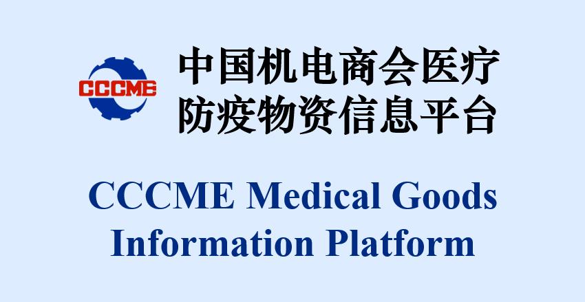 """关于建立""""中国机电商会医疗防疫物资信息平台"""" 并征集优质供应商的通知"""