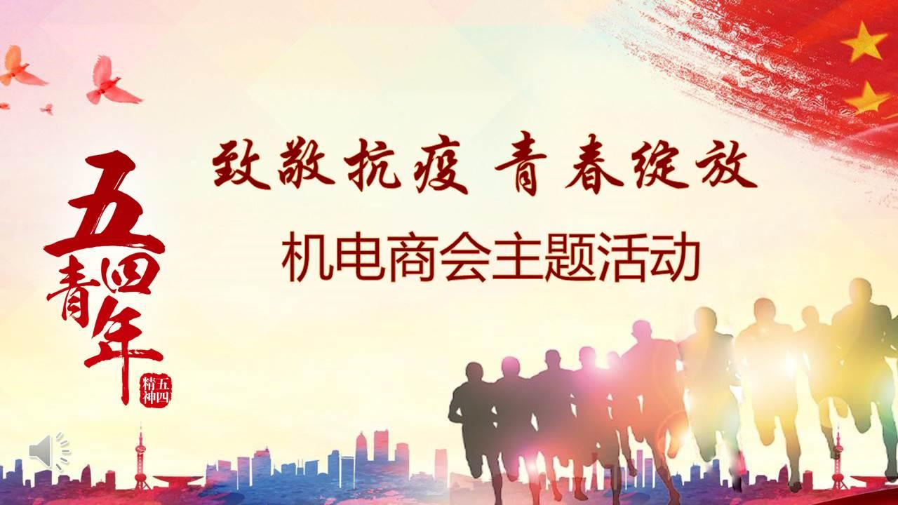 """机电商会党委和团支部联合举办""""致敬抗疫 青春绽放""""五四青年节主题活动"""