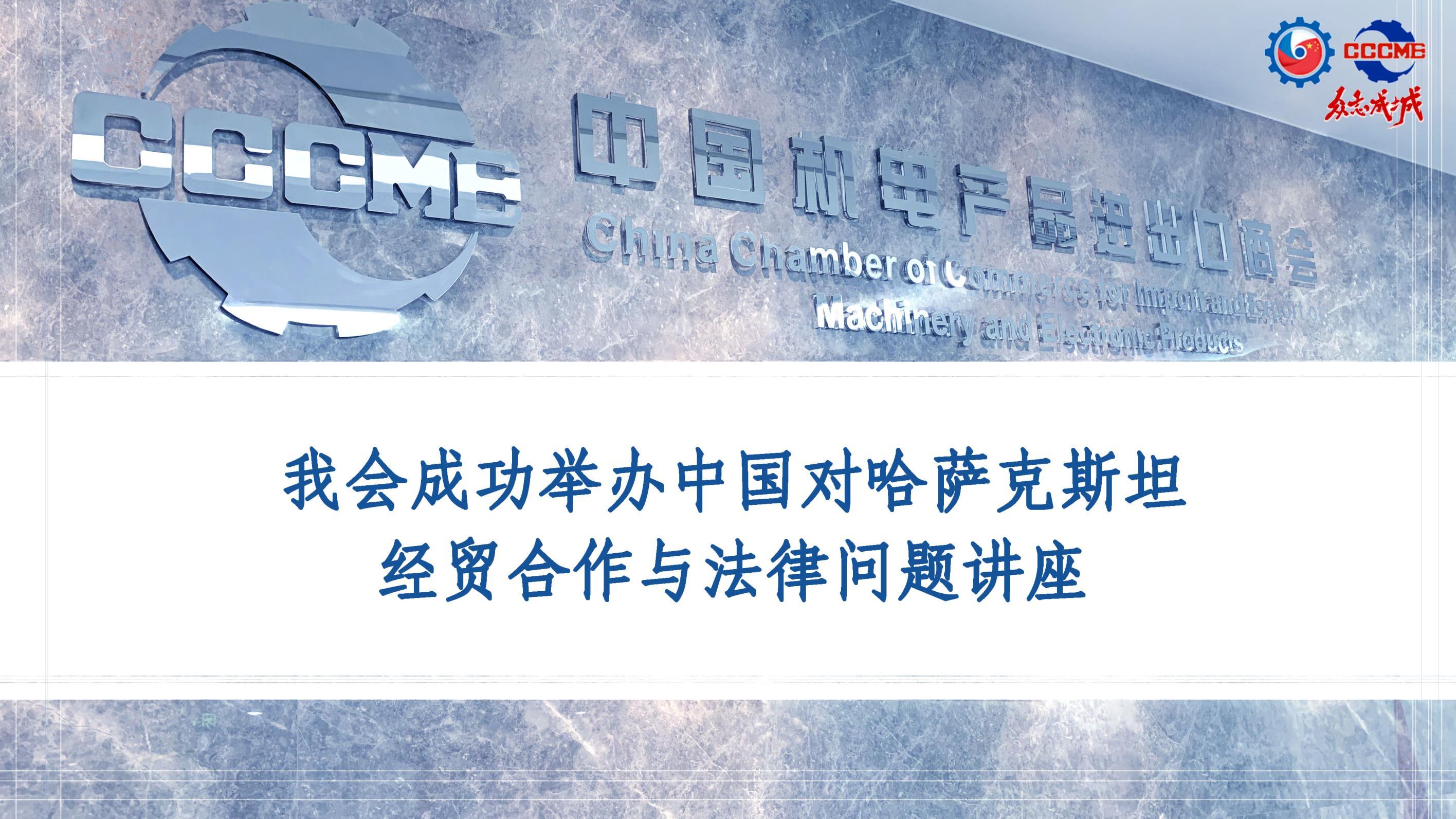 我会成功举办中国-哈萨克斯坦经贸合作和法律问题讲座