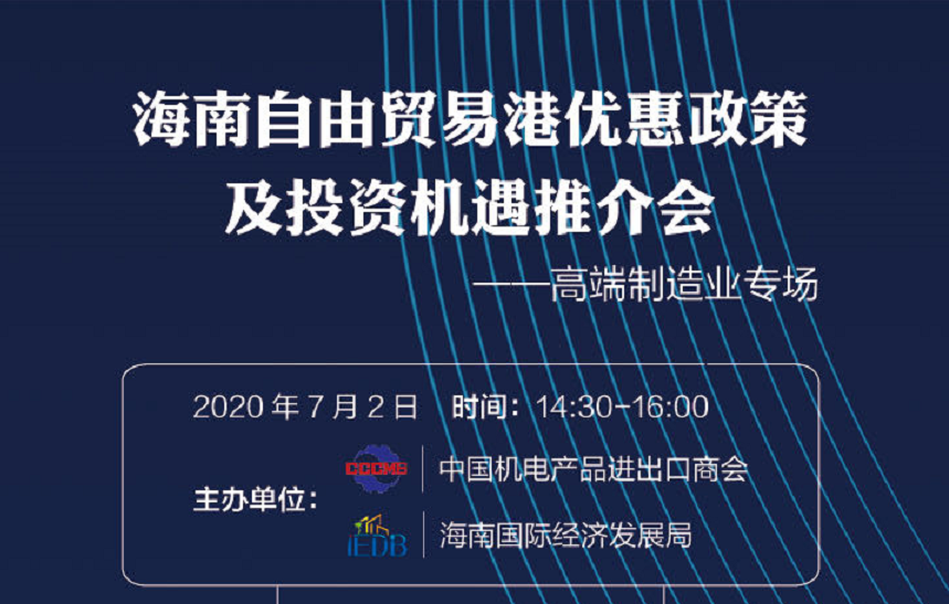 """成功举办""""海南自由贸易港优惠政策及投资机遇推介会"""""""