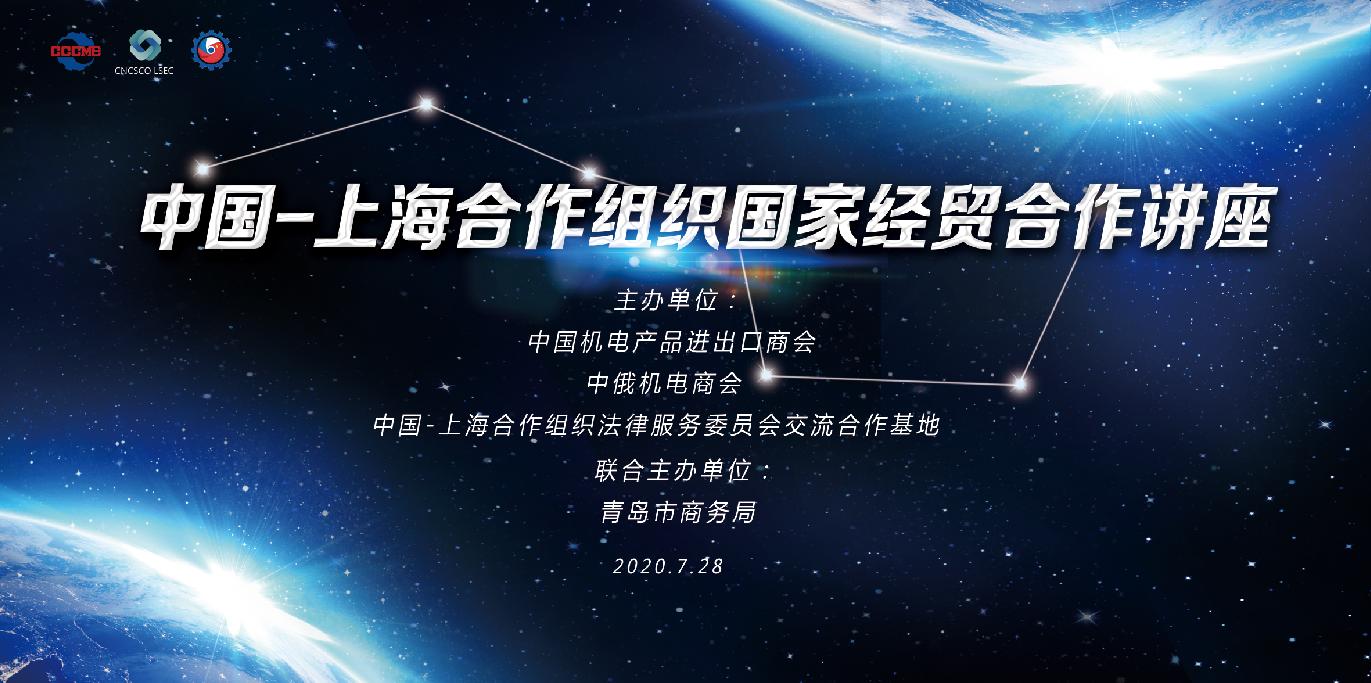 邀请参加中国-上合组织国家经贸合作讲座