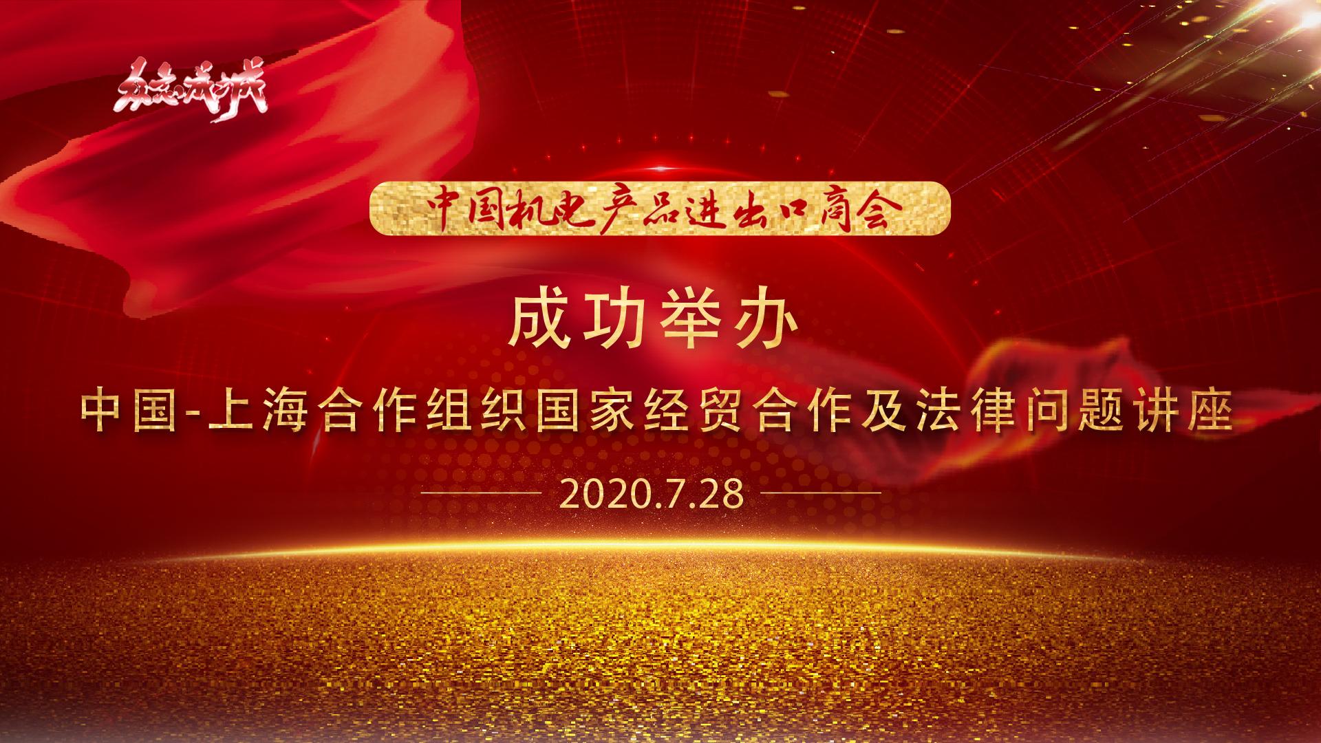 我会成功举办中国-上海合作组织国家经贸合作和法律问题讲座