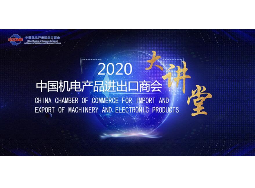 机电商会大讲堂之投资东南亚系列研讨会