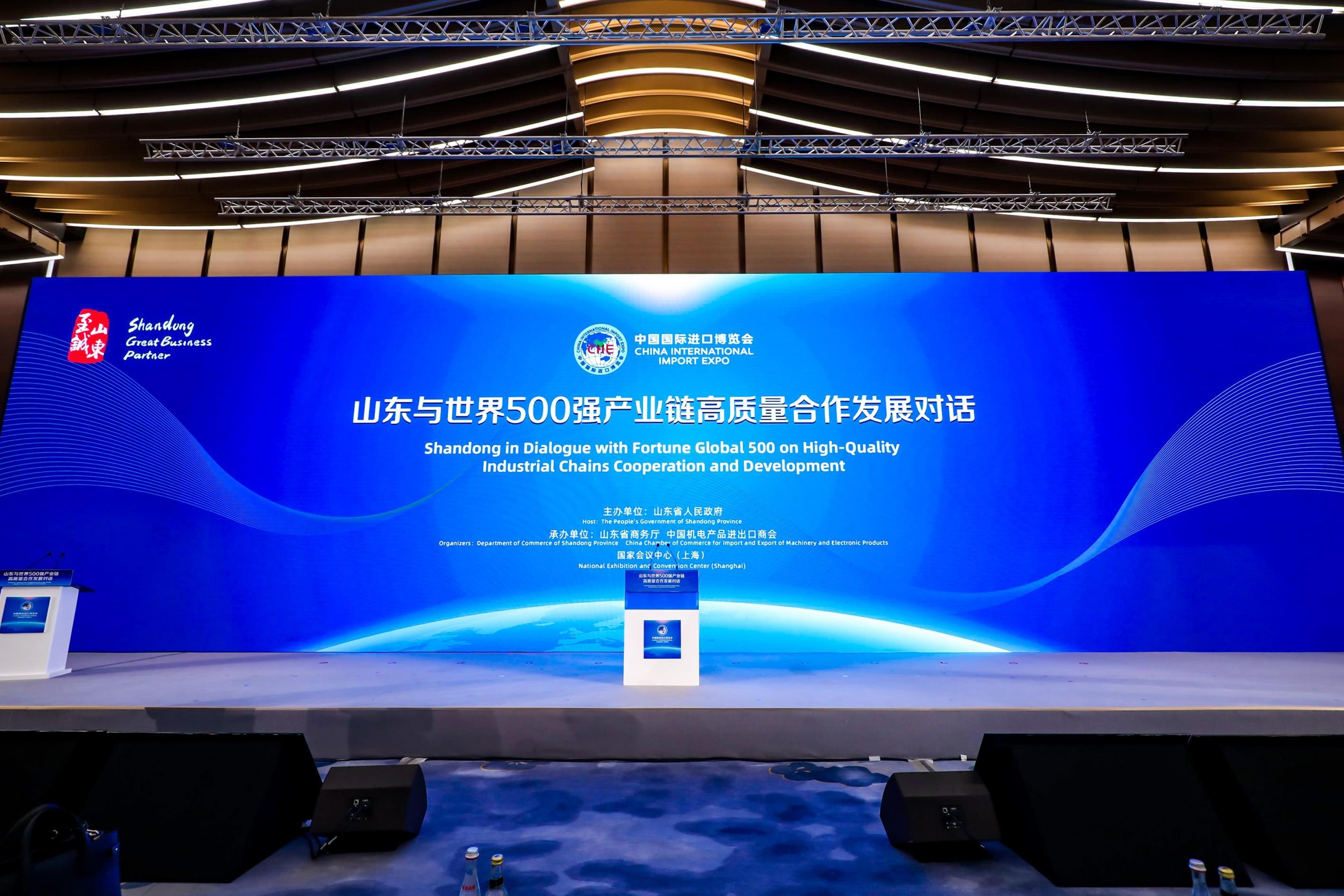 """机电商会成功承办第三届进博会""""山东与世界500强产业链高质量合作发展对话""""活动"""