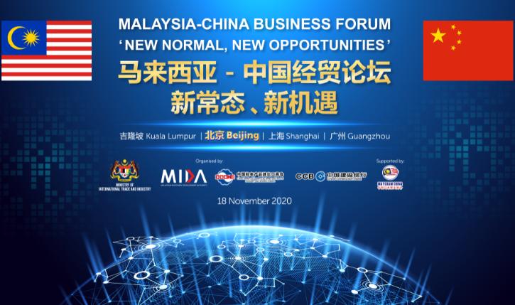 机电商会成功承办中国-马来西亚经贸合作论坛