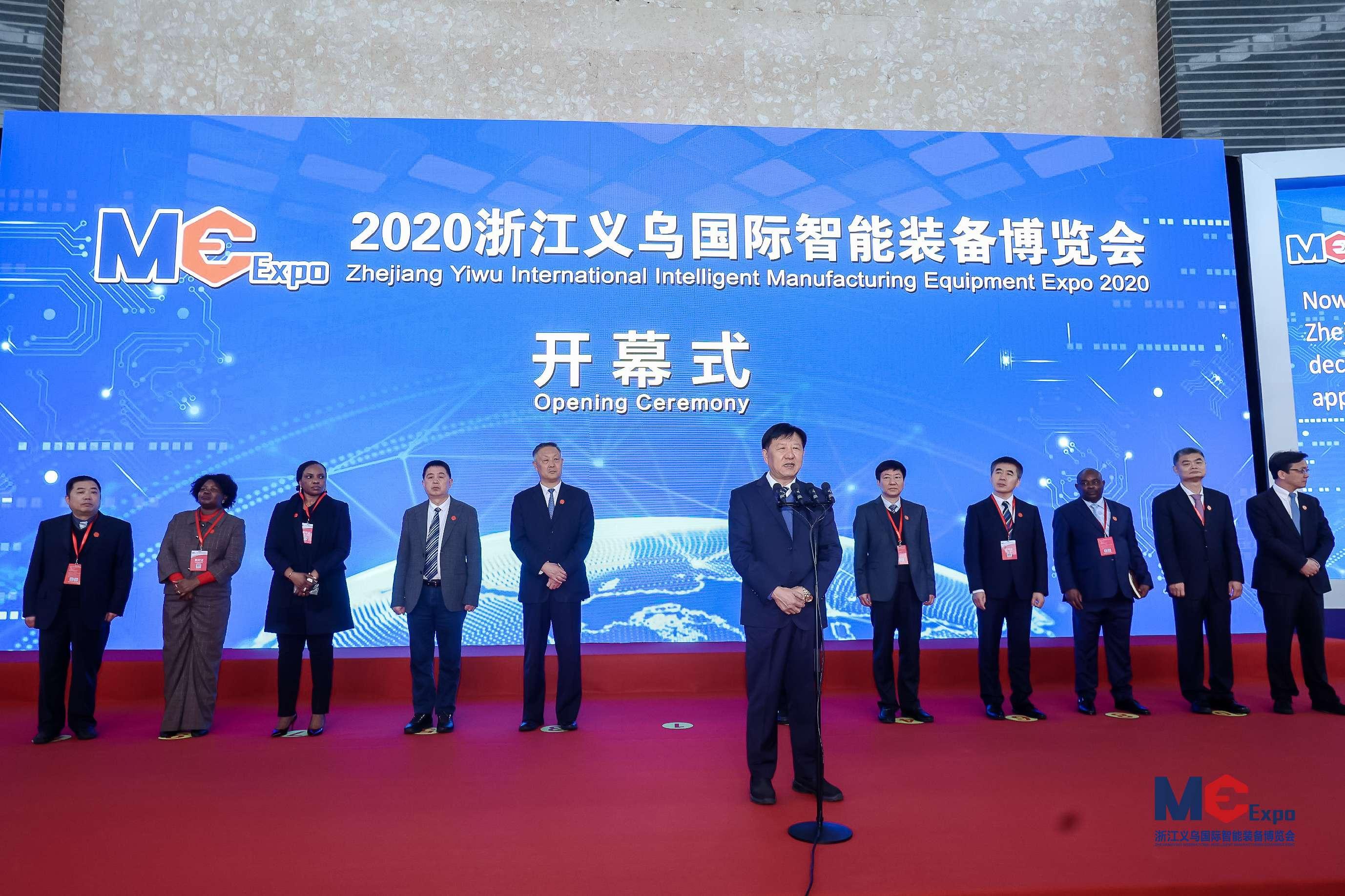 机电商会成功承办2020浙江义乌国际智能装备博览会