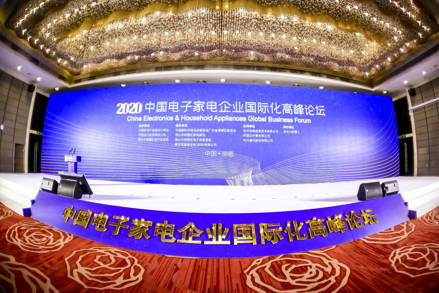 2020年中国电子家电企业国际化高峰论坛暨中国电子家电出口百强发布仪式在广东顺德成功举办