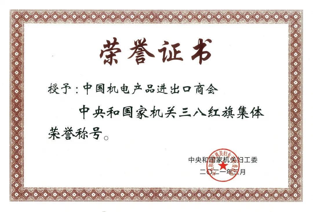 """我會被授予""""中央和國家機關三八紅旗集體"""""""