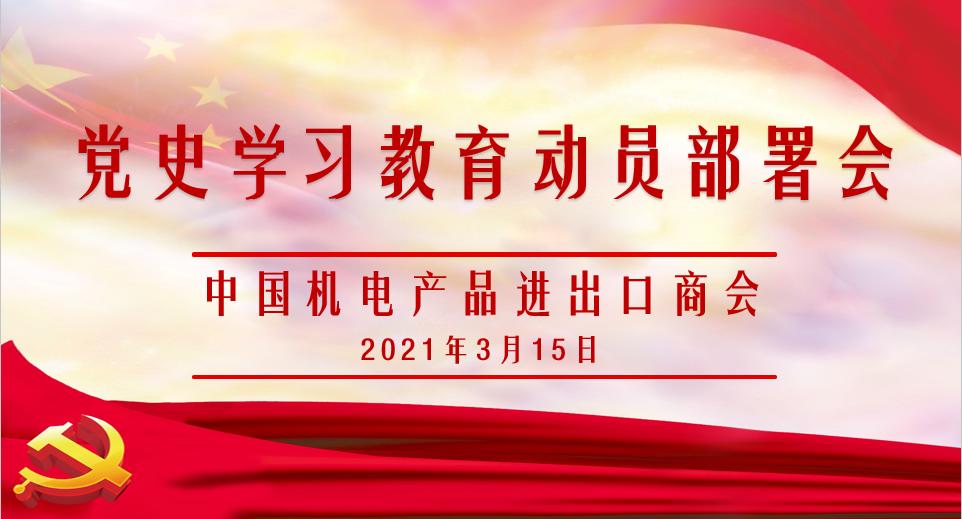 中国机电产品进出口商会召开党史学习教育动员部署会