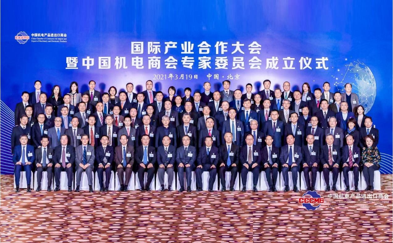 """中国机电商会在京成功举办 """"国际产业合作大会暨中国机电商会专家委员会成立仪式"""""""