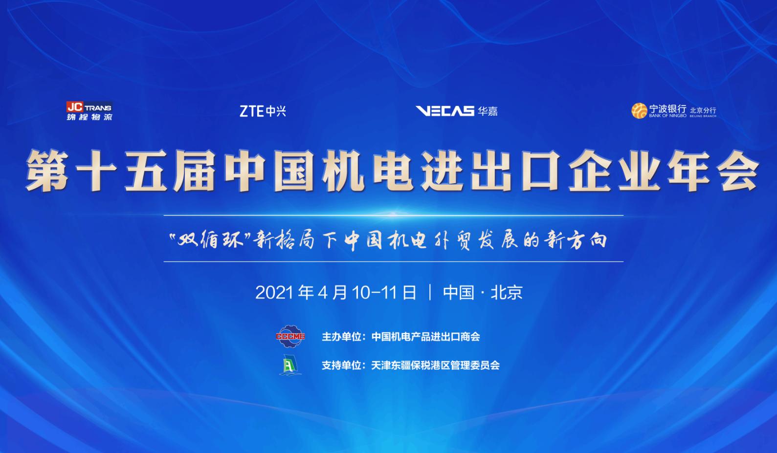 第15届中国机电进出口企业年会在京圆满落幕