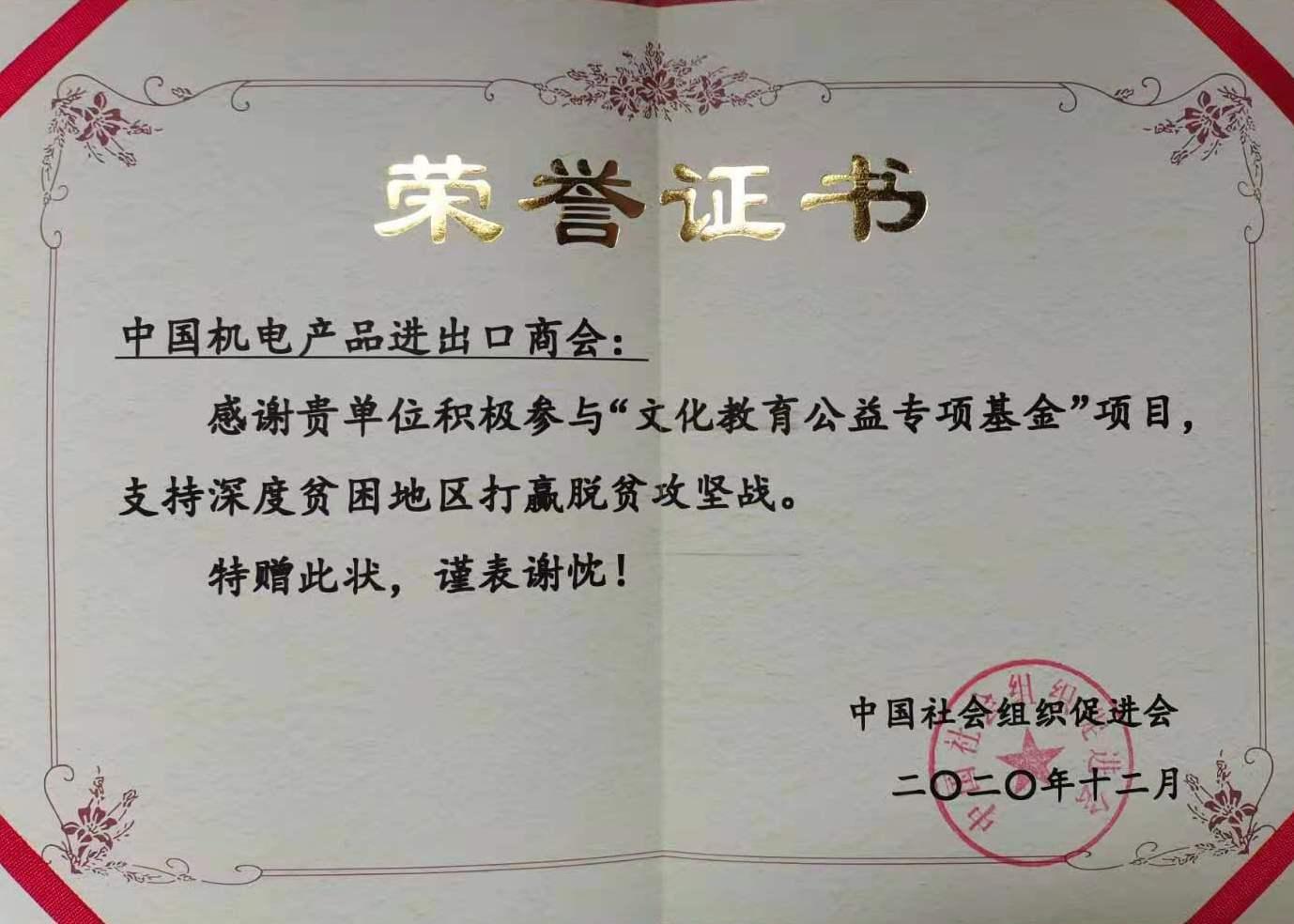 中国社会组织促进会文化教育公益专项基金委员会向我会颁发荣誉证书并转赠扶贫助学锦旗
