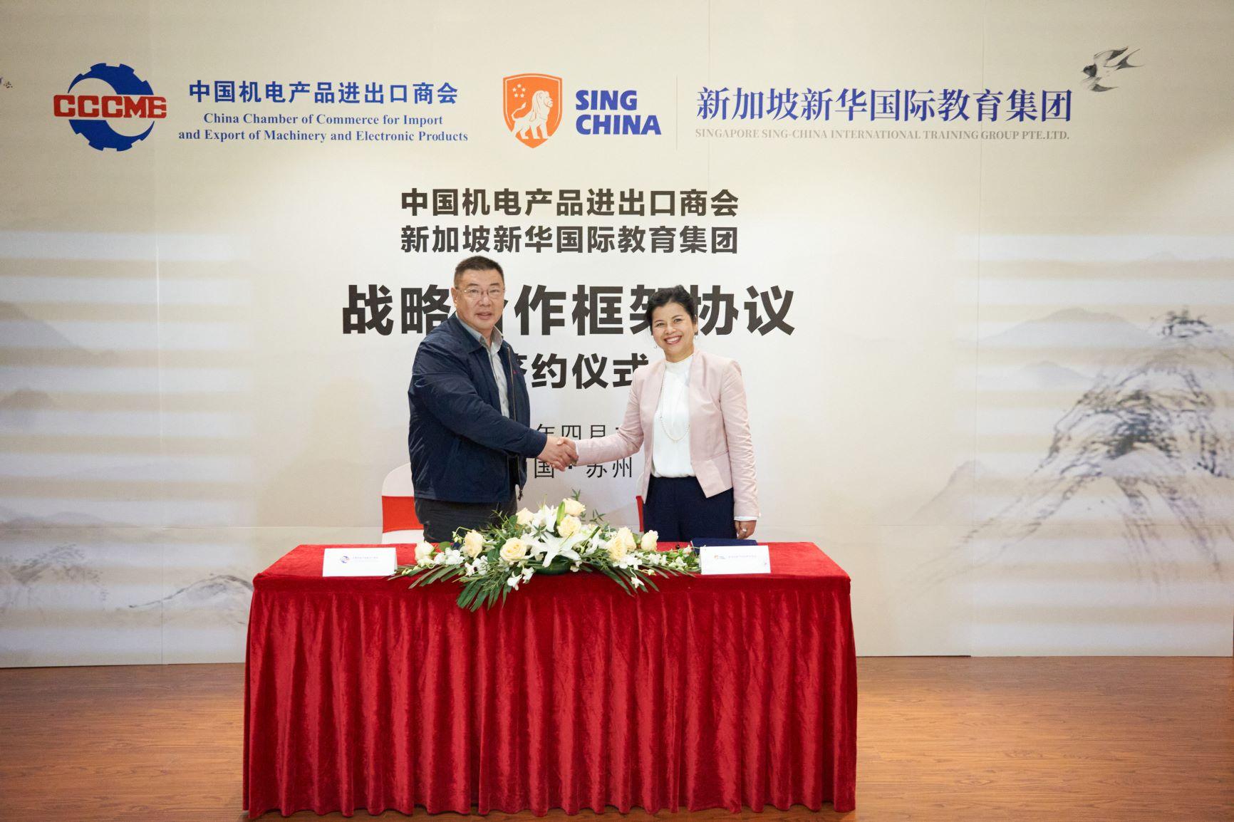 机电商会与新加坡新华国际教育集团签署战略合作协议