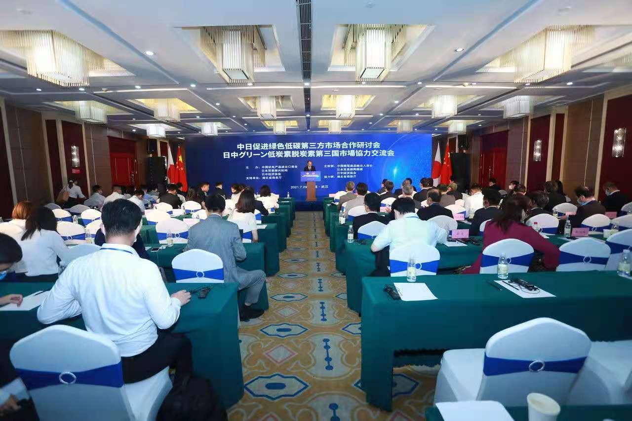 中日促进绿色低碳第三方市场合作研讨会在湖北武汉成功举办