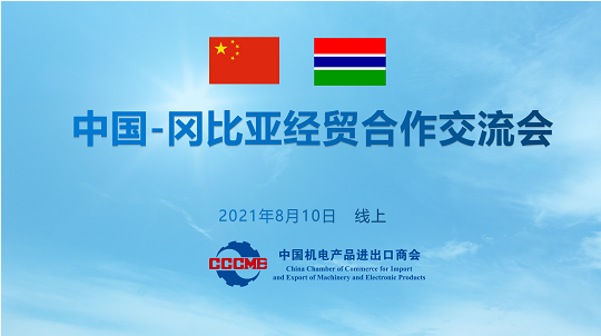 機電商會成功舉辦中國-岡比亞經貿合作線上交流會