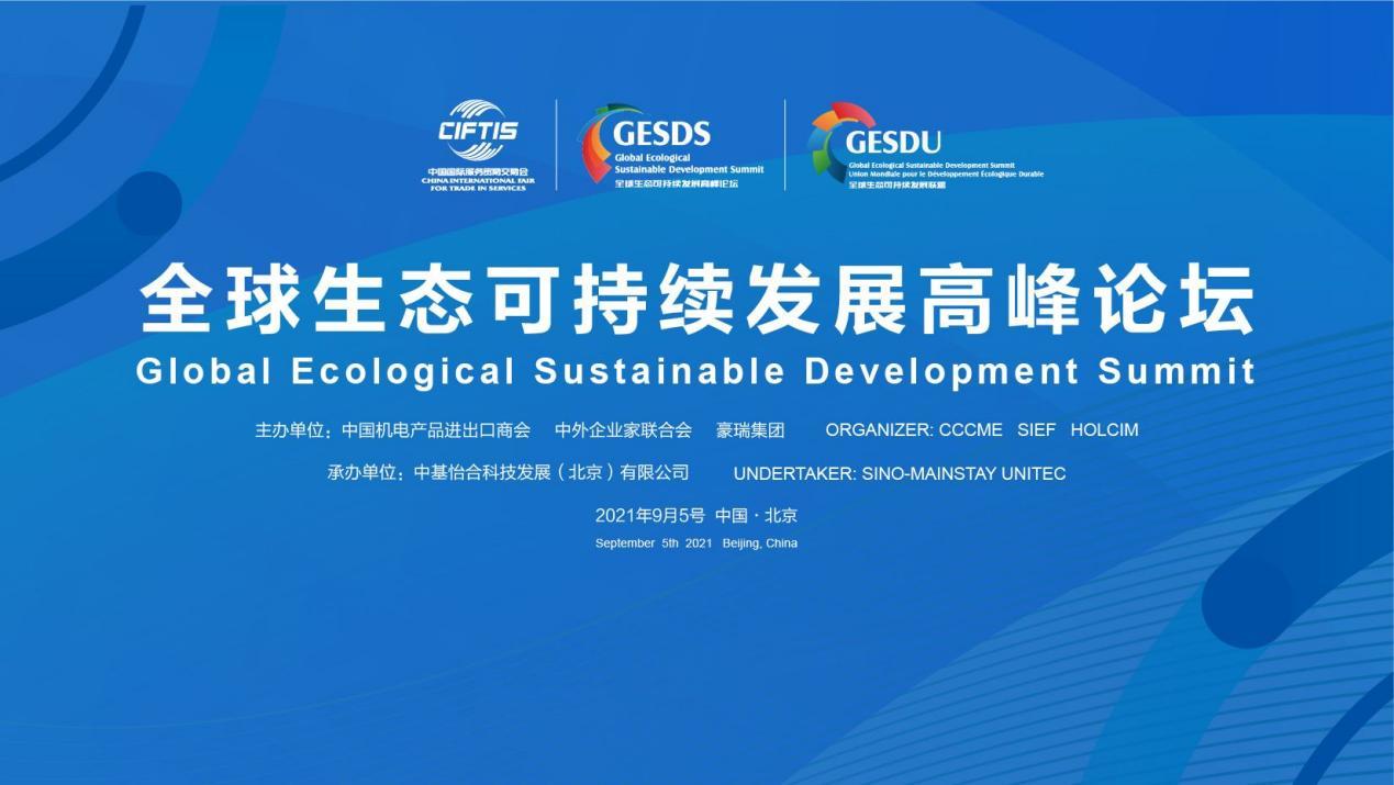 首屆全球可持續生態發展高峰論壇在服貿會期間成功舉辦