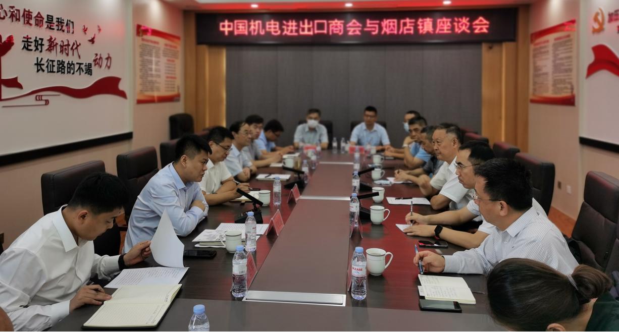 机电商会成功组织境外经贸合作园区(海外仓) 代表团赴聊城市对接合作