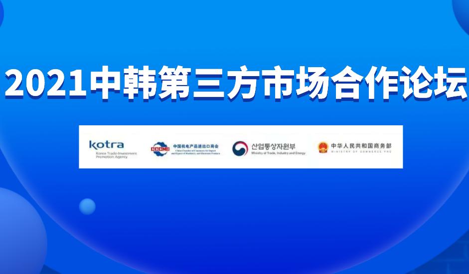 1+1+1>3  机电商会再发力中韩第三方市场合作!
