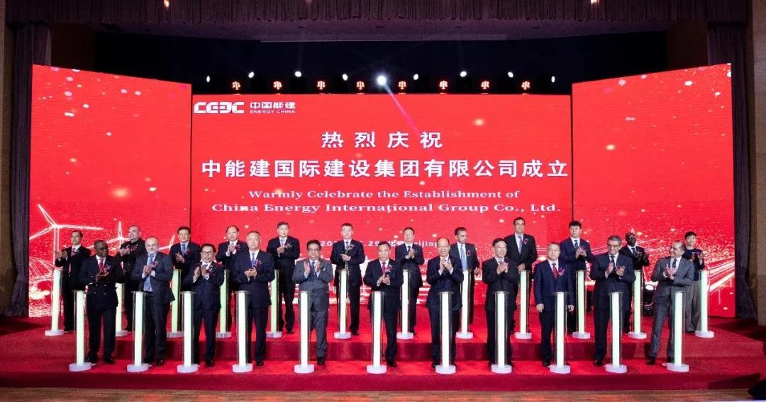 机电商会张钰晶会长出席中国能建国际集团成立大会