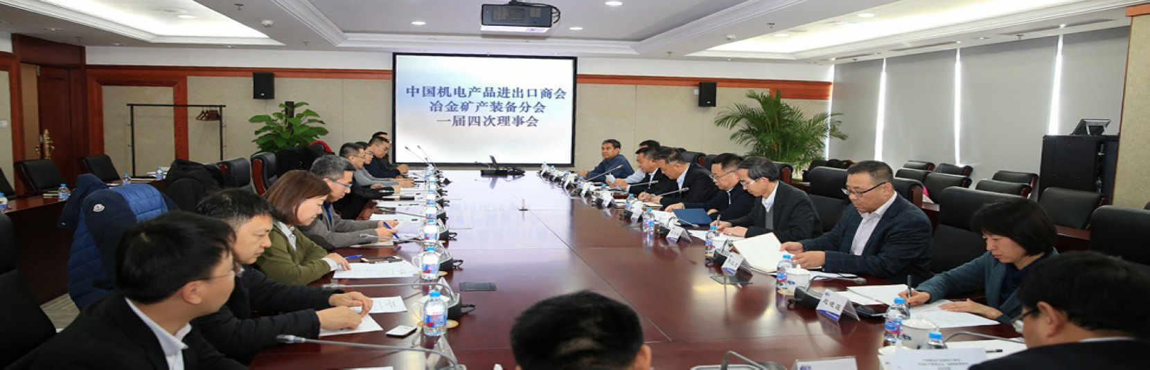 The 4th Session of the 1st Metallurgical & Mining Equipment Branch Council Meeting Held in Beijing