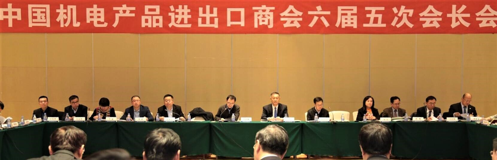 The 5th Session of the 6th CCCME Vice-President Meeting Held in Beijing