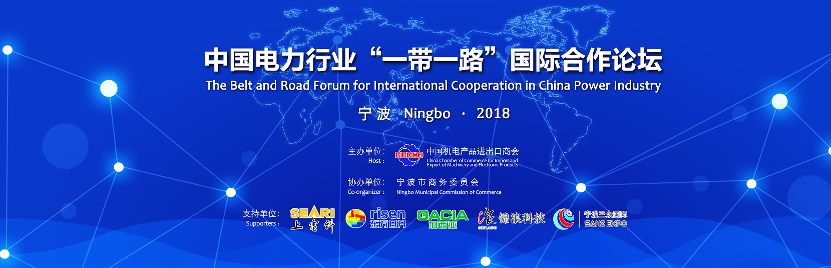 The Belt and Road Forum for International Cooperation in China Power Industry Held in Ningbo