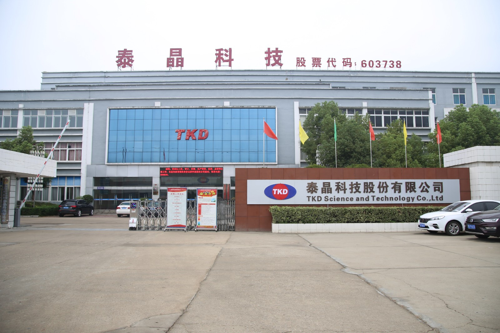 TKD Science And Technology Co., Ltd.