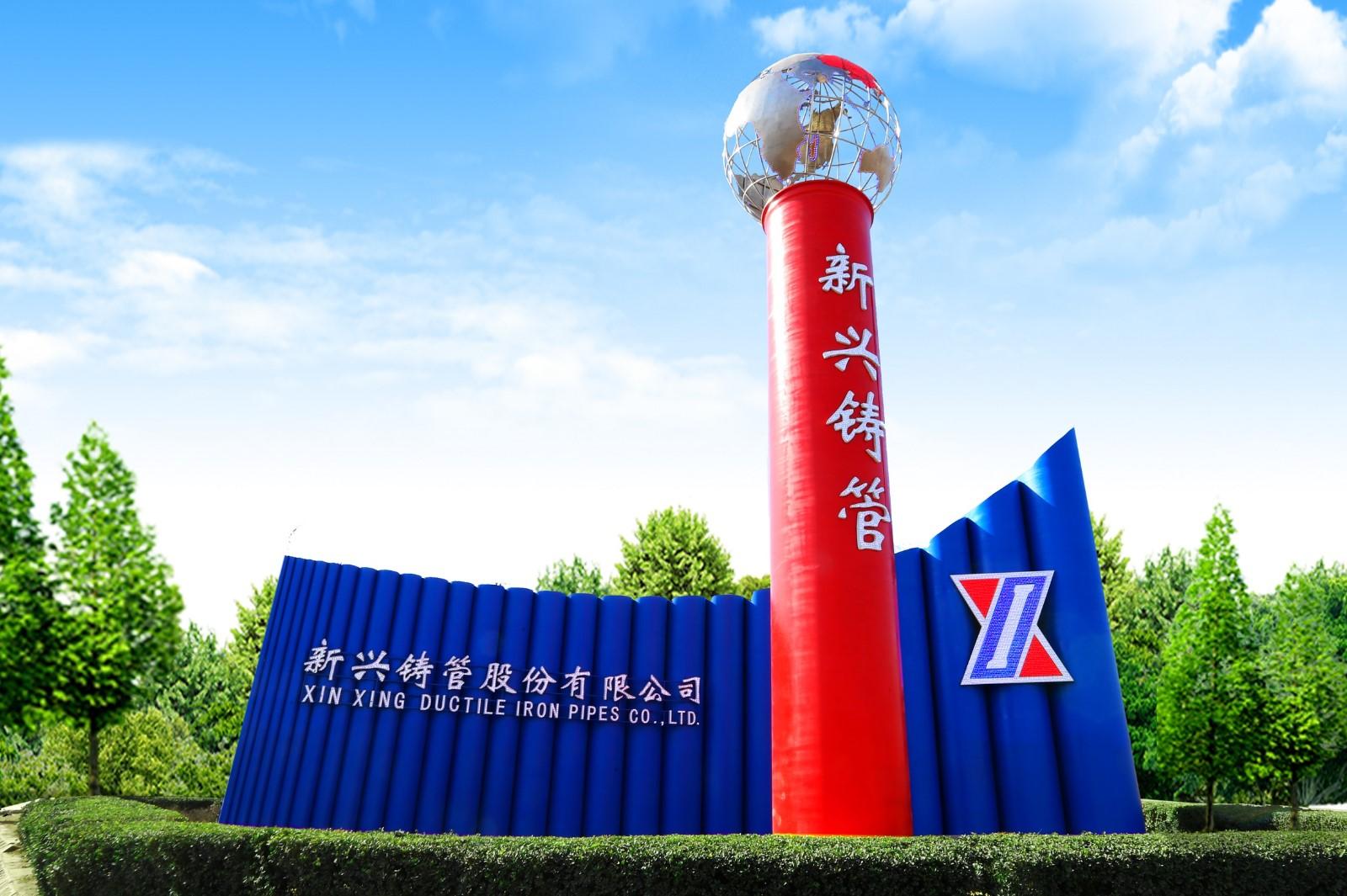 Xinxing Ductile Iron Pipes Co., Ltd.