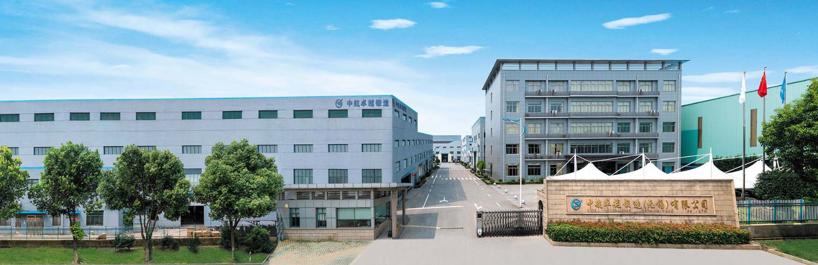AVIC EXCELLENCE FORGING (WUXI) CO.,LTD.