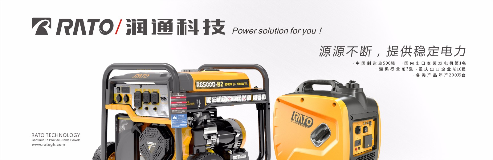 Chongqing Rato technology co., ltd