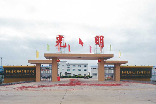 Fengshun Hengda Guangming Electronics Technology Development Co.,Ltd