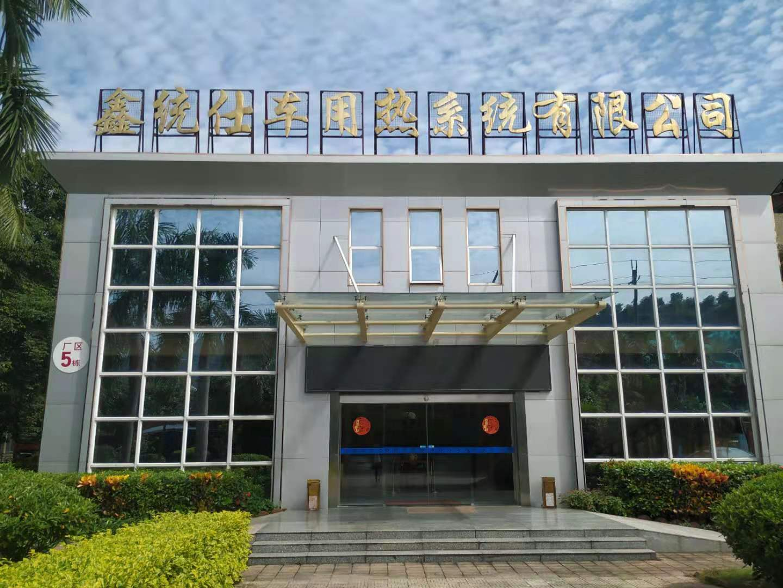 GUANGDONG XIN TONGSHI VEHICLE THERMAL SYSTEM CO.,LTD
