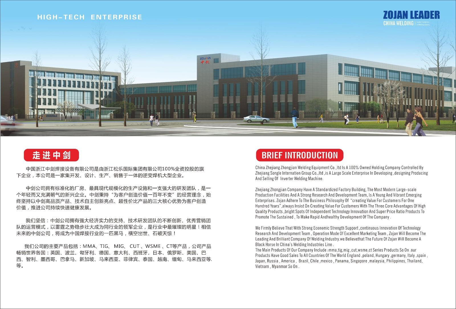ZHEJIANG ZHONGJIAN TECHNOLOGY CO.,LTD